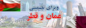 ویزای تضمینی عمان و قطر جهان ویزا