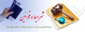 شرایط و قوانین درخواست وقت سفارت از جهان ویزا