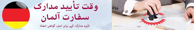 وقت تایید مدارک سفارت آلمان