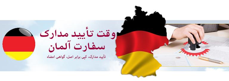 وقت تأیید مدارک سفارت آلمان