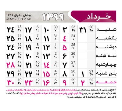 وقت سفارت - جهان ویزا - خرداد 99