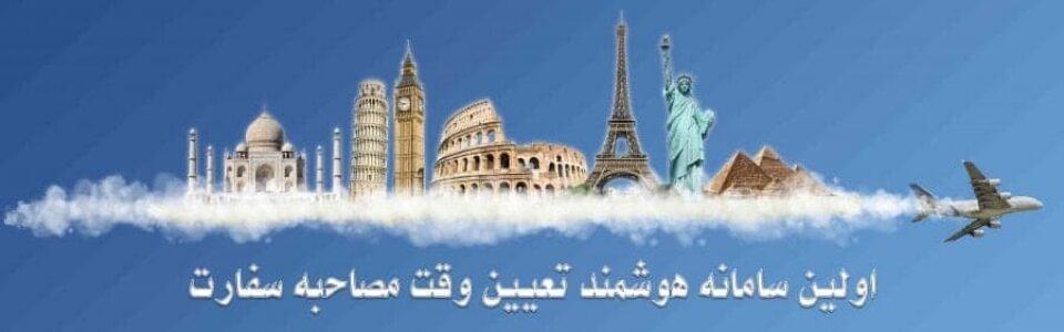 اولین سامانه هوشمند وقت سفارت در ایران جهان ویزا